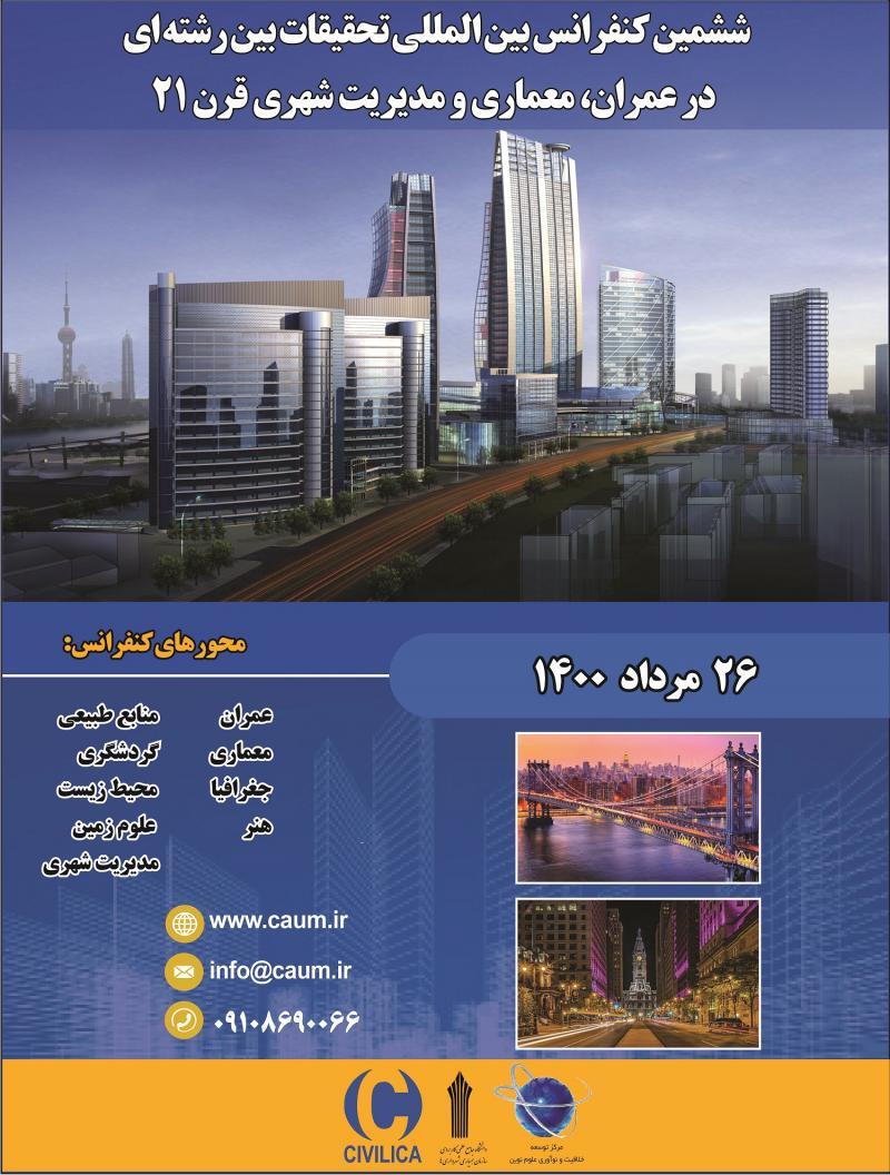 کنفرانس بین المللی عمران و معماری در مدیریت شهری قرن 21 تهران 1400
