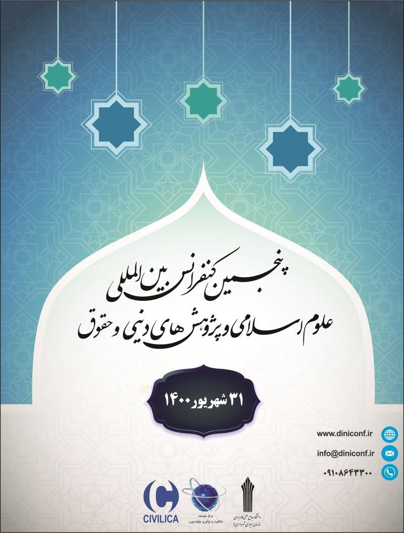 کنفرانس بین المللی علوم اسلامی، پژوهش های دینی و حقوق تهران 1400