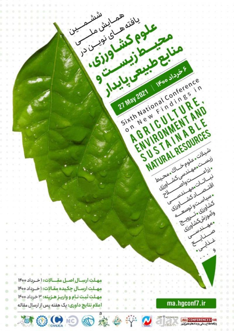 همایش ملی یافته های نوین درعلوم کشاورزی ،محیط زیست و منابع طبیعی پایدار جیرفت 1400