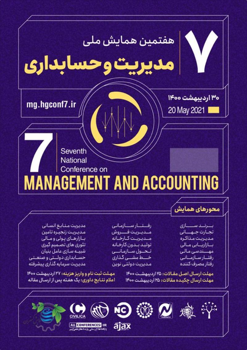 همایش ملی مدیریت و حسابداری جیرفت 1400