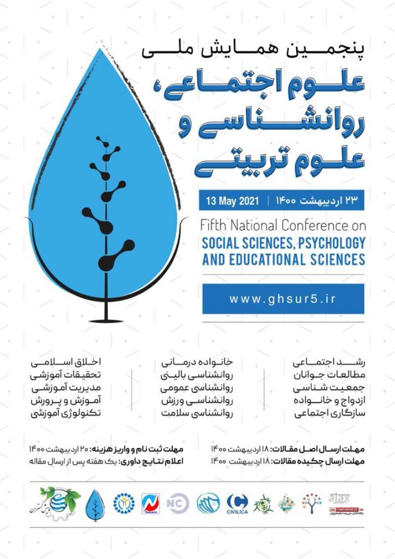 همایش ملی علوم اجتماعی ،روانشناسی و علوم تربیتی جیرفت 1400