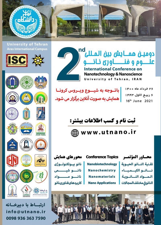 همایش بین المللی علوم و فناوری نانو تهران 1400