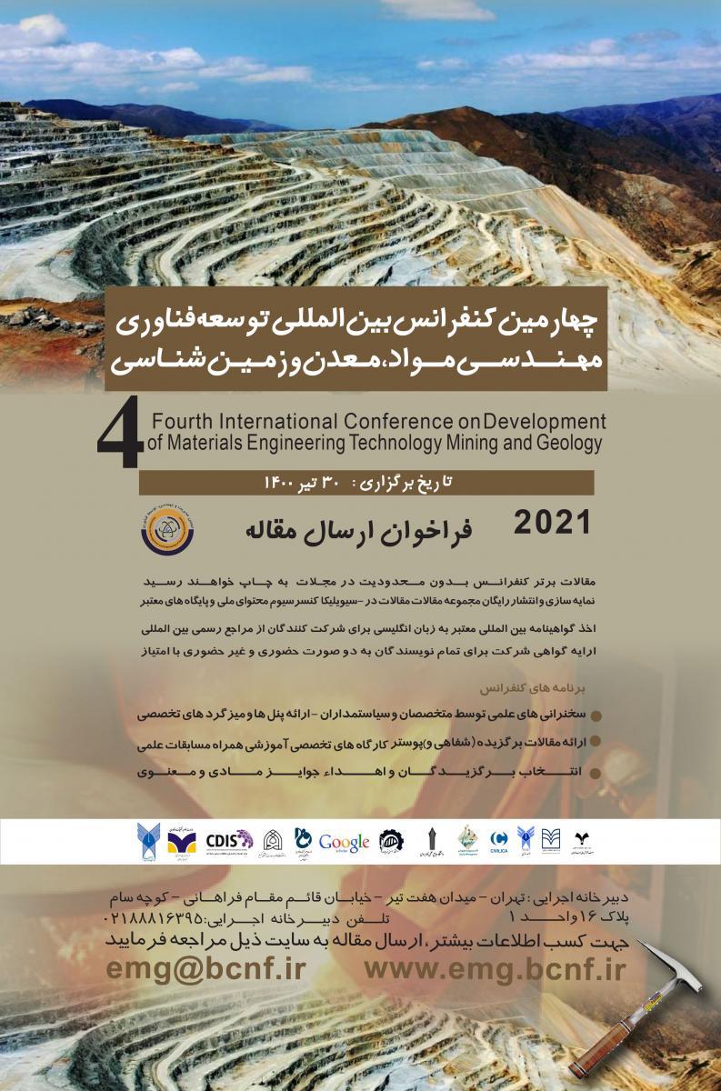 کنفرانس بین المللی توسعه فناوری مهندسی مواد، معدن و زمین شناسی تهران 1400