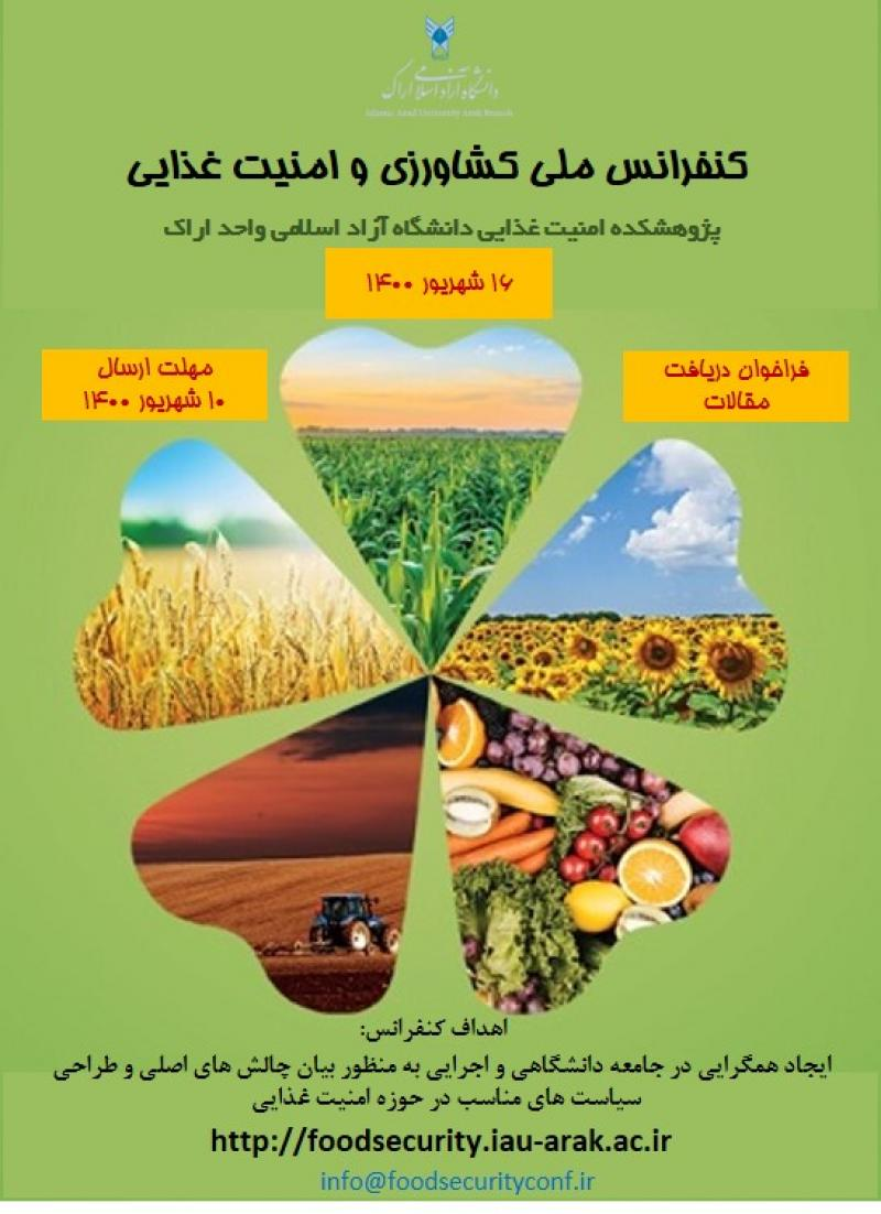 کنفرانس ملی کشاورزی و امنیت غذایی 1400