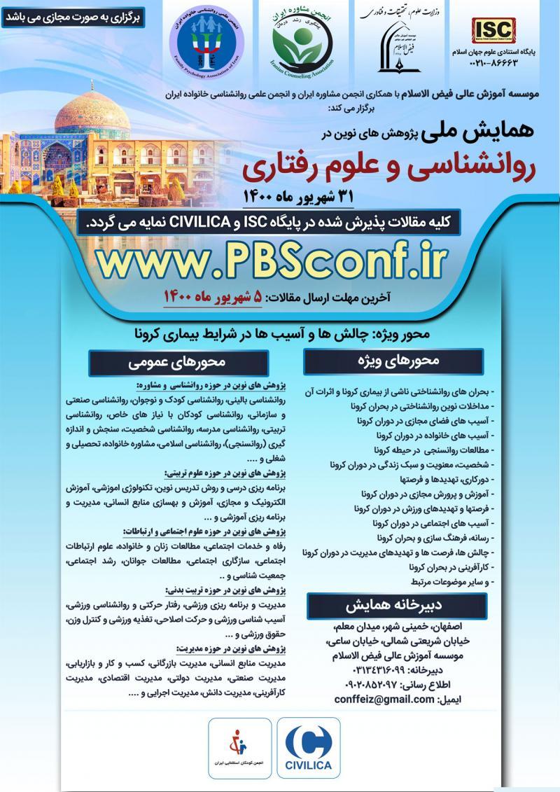 همایش ملی پژوهش های نوین در روانشناسی و علوم رفتاری اصفهان 1400
