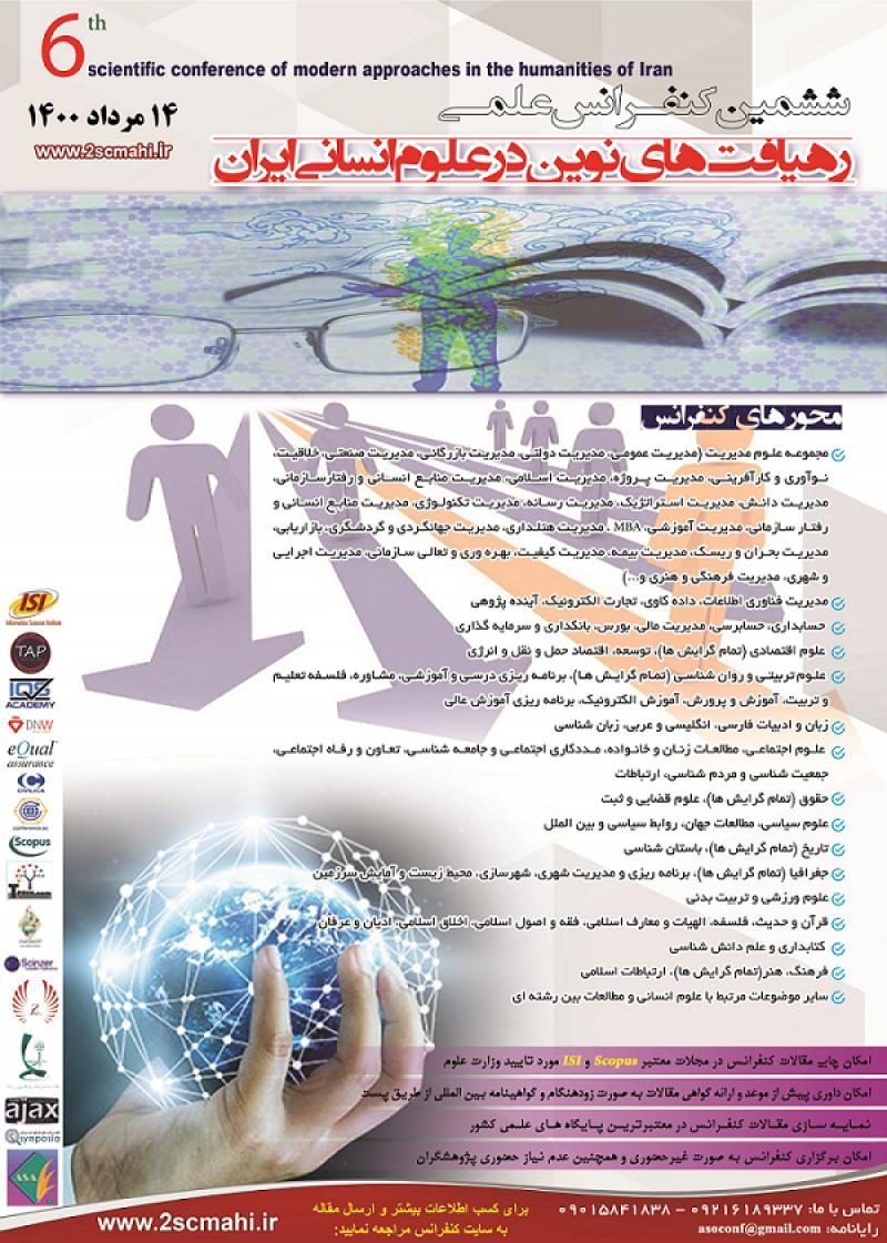 کنفرانس علمی رهیافت های نوین در علوم انسانی ایران تهران 1400