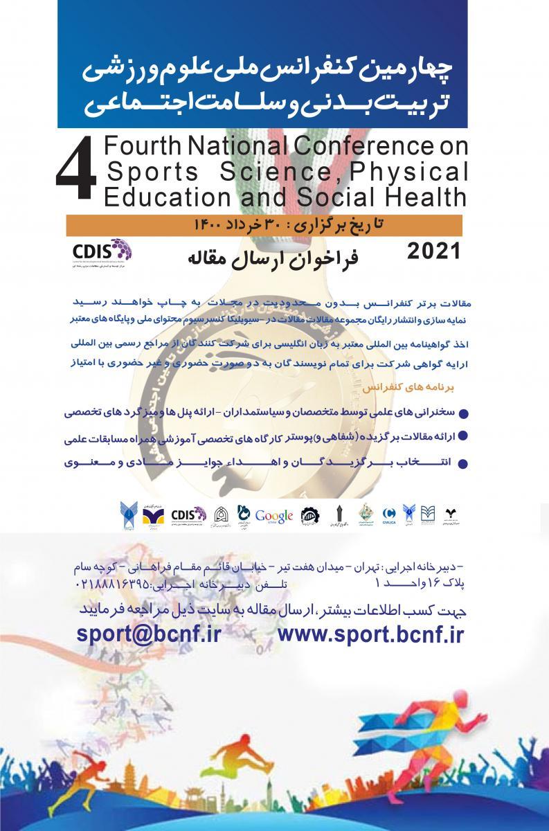 کنفرانس ملی علوم ورزشی ، تربیت بدنی و سلامت اجتماعی تهران 1400