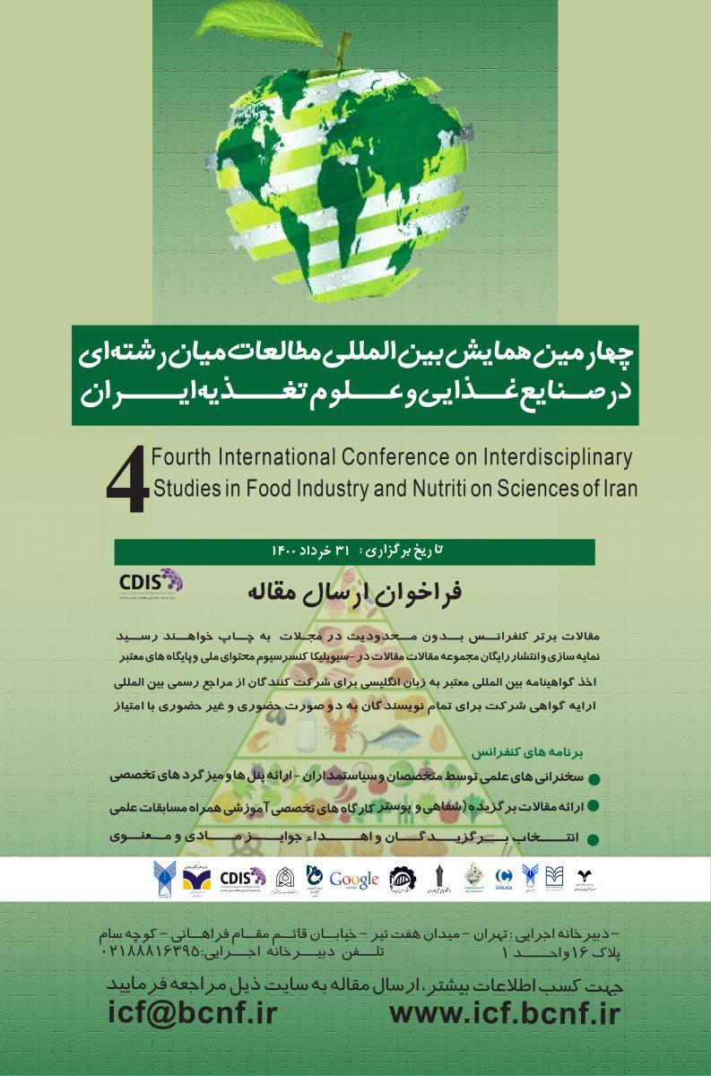 همایش بین المللی مطالعات میان رشته ای در صنایع غذایی و علوم تغذیه ایران تهران 1400