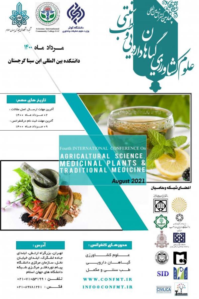 کنفرانس بین المللی علوم کشاورزی، گیاهان دارویی و طب سنتی گرجستان 1400