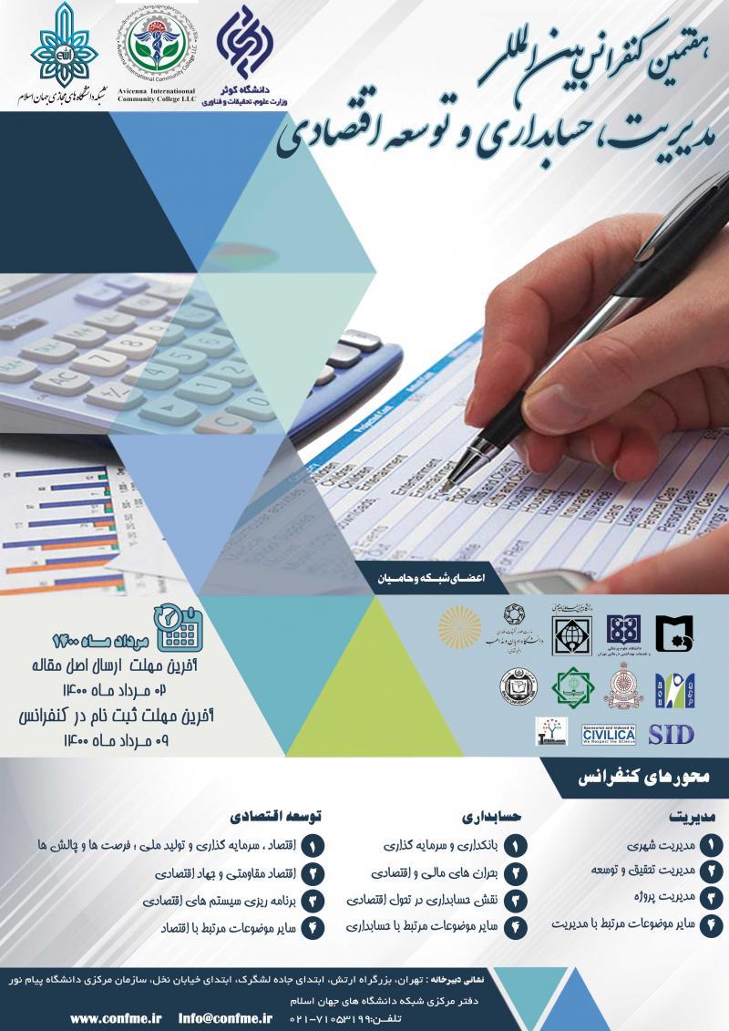کنفرانس بین المللی مدیریت، حسابداری و توسعه اقتصادی گرجستان 1400