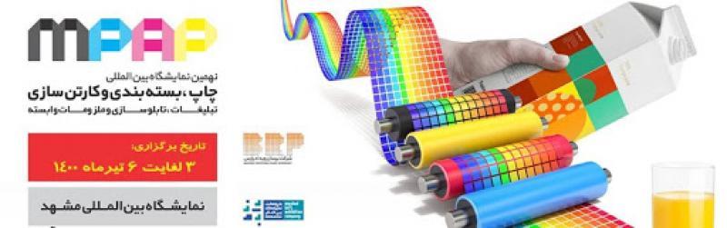 نمایشگاه تخصصی چاپ ، بسته بندی و صنعت کارتن مشهد 1400