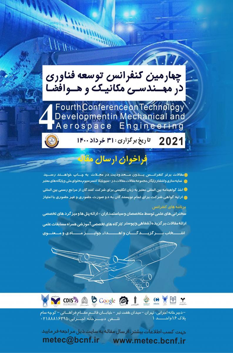 کنفرانس توسعه فناوری در مهندسی مکانیک و هوافضا تهران 1400