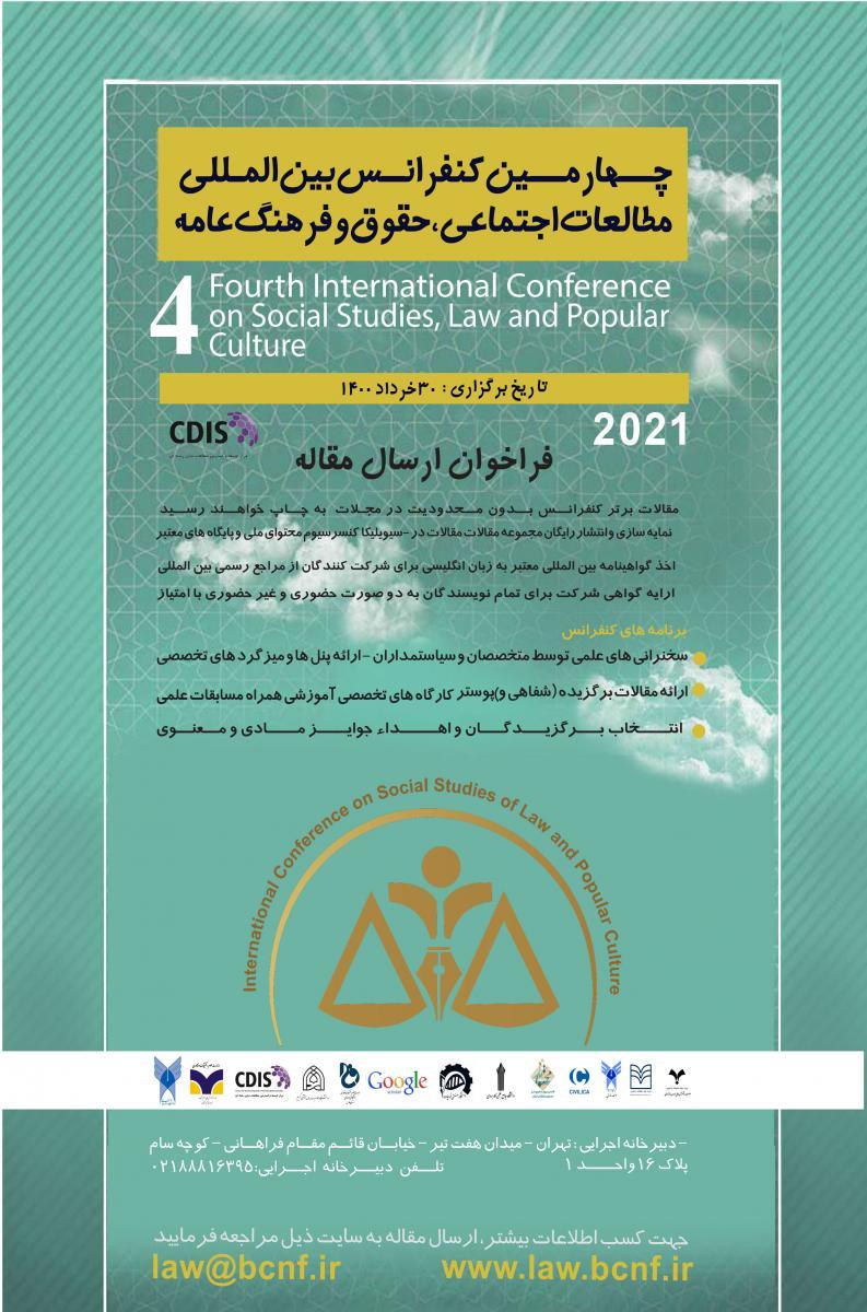 کنفرانس بین المللی مطالعات اجتماعی،حقوق و فرهنگ عامه تهران 1400