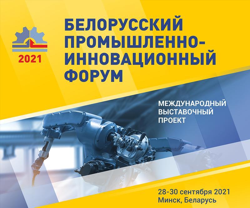 نمایشگاه بین المللی صنعت و نوآوری بلاروس  2021