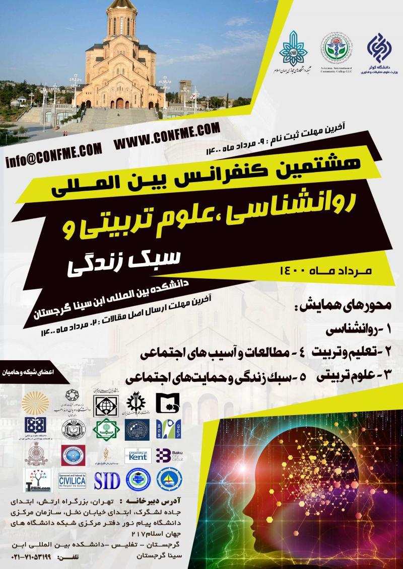 کنفرانس بین المللی روانشناسی، علوم تربیتی و سبک زندگی تفلیس 1400