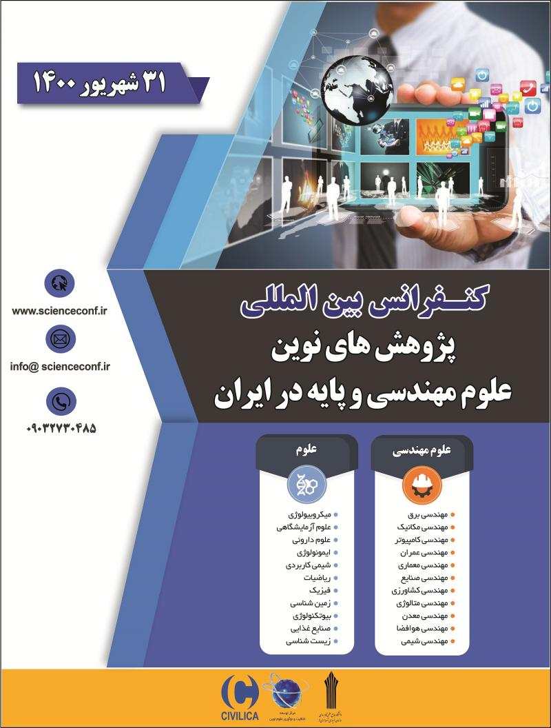 کنفرانس بین المللی پژوهش های نوین علوم مهندسی و پایه در ایران تهران 1400