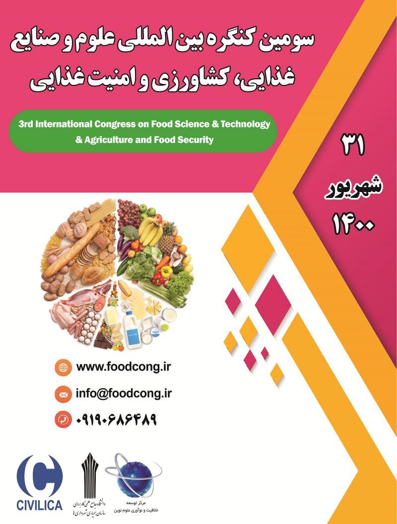 کنگره بین المللی علوم و صنایع غذایی، کشاورزی و امنیت غذایی تهران 1400
