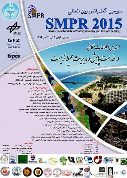 سومین کنفرانس بین المللی ISPRS