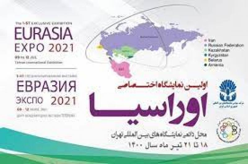 نمایشگاه بین المللی اختصاصی اوراسیا تهران 1400