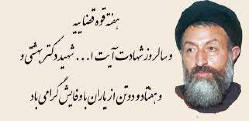 شهادت آیت الله دکتر بهشتی و روز قوه قضاییه ایران تیر 1400