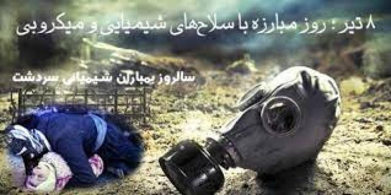 روز مبارزه با سلاح های شیمیایی و میکروبی ایران تیر 1400