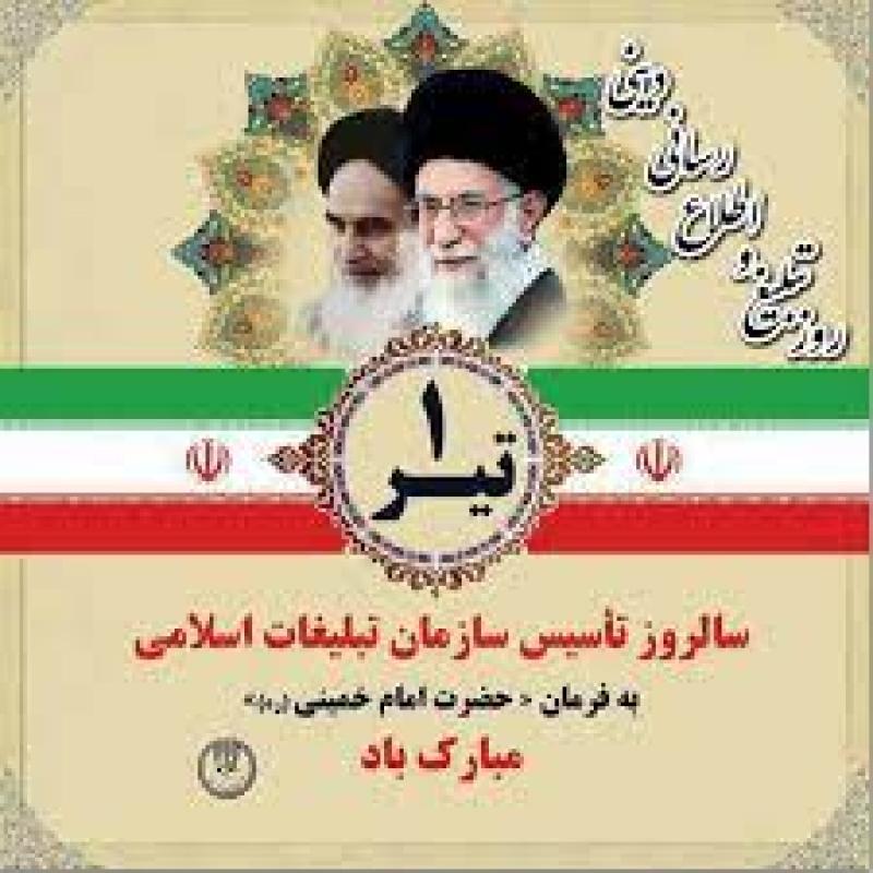 روز تبلیغ و اطلاع رسانی دینی(تأسیس سازمان تبلیغات اسلامی) تیر 1400