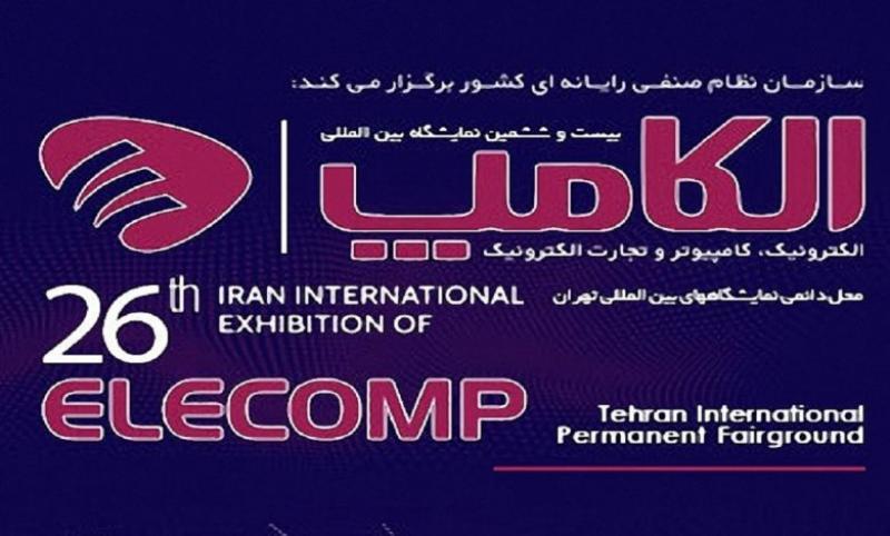 نمایشگاه بین المللی الکترونیک، کامپیوتر و تجارت الکترونیکی (الکامپ) تهران  1400