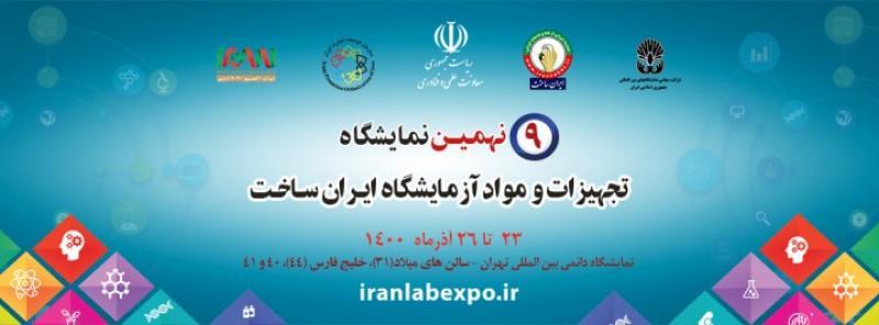 نمایشگاه تجهیزات و مواد آزمایشگاهی ساخت ایران (IRAN LAB) تهران 1400