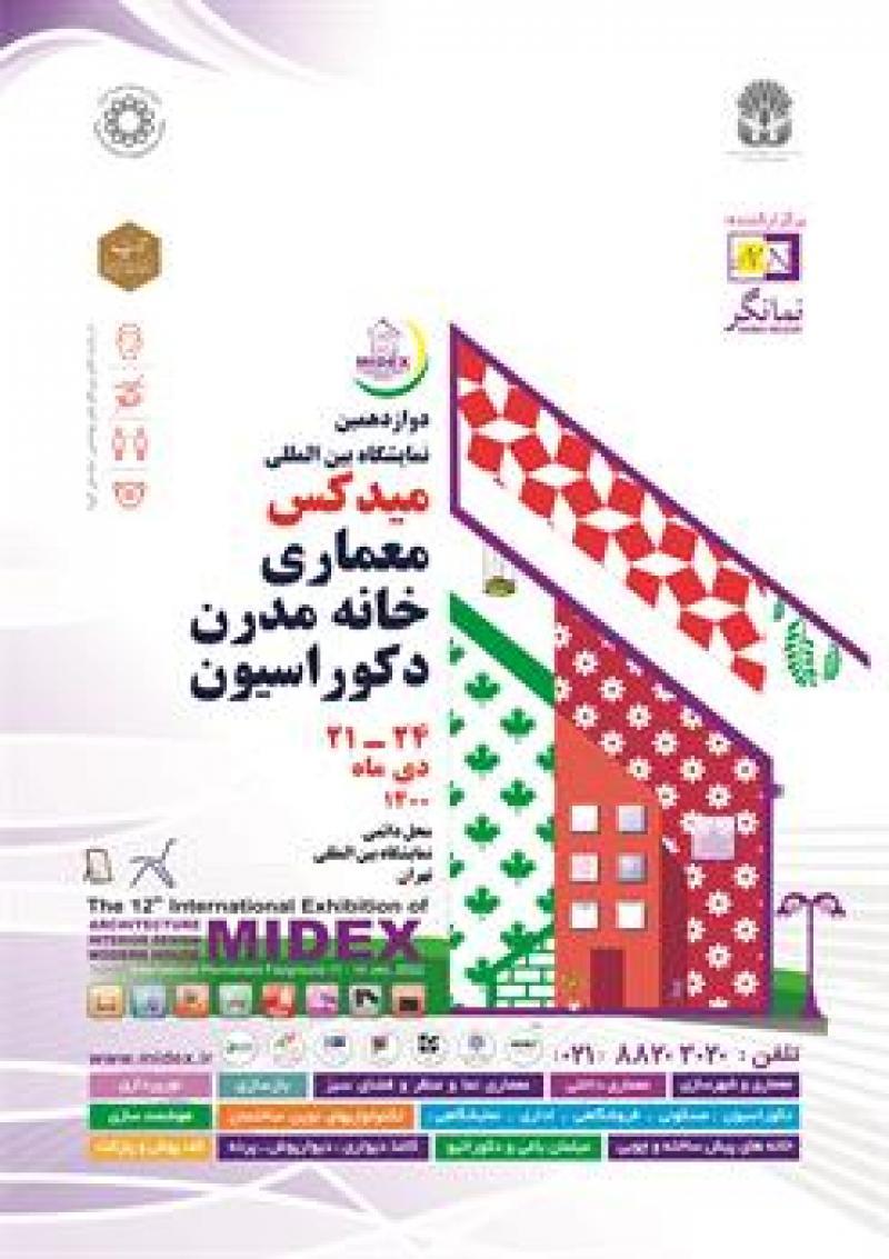 نمایشگاه بین المللی خانه مدرن، معماری داخلی و دکوراسیون (میدکس)  تهران 1400