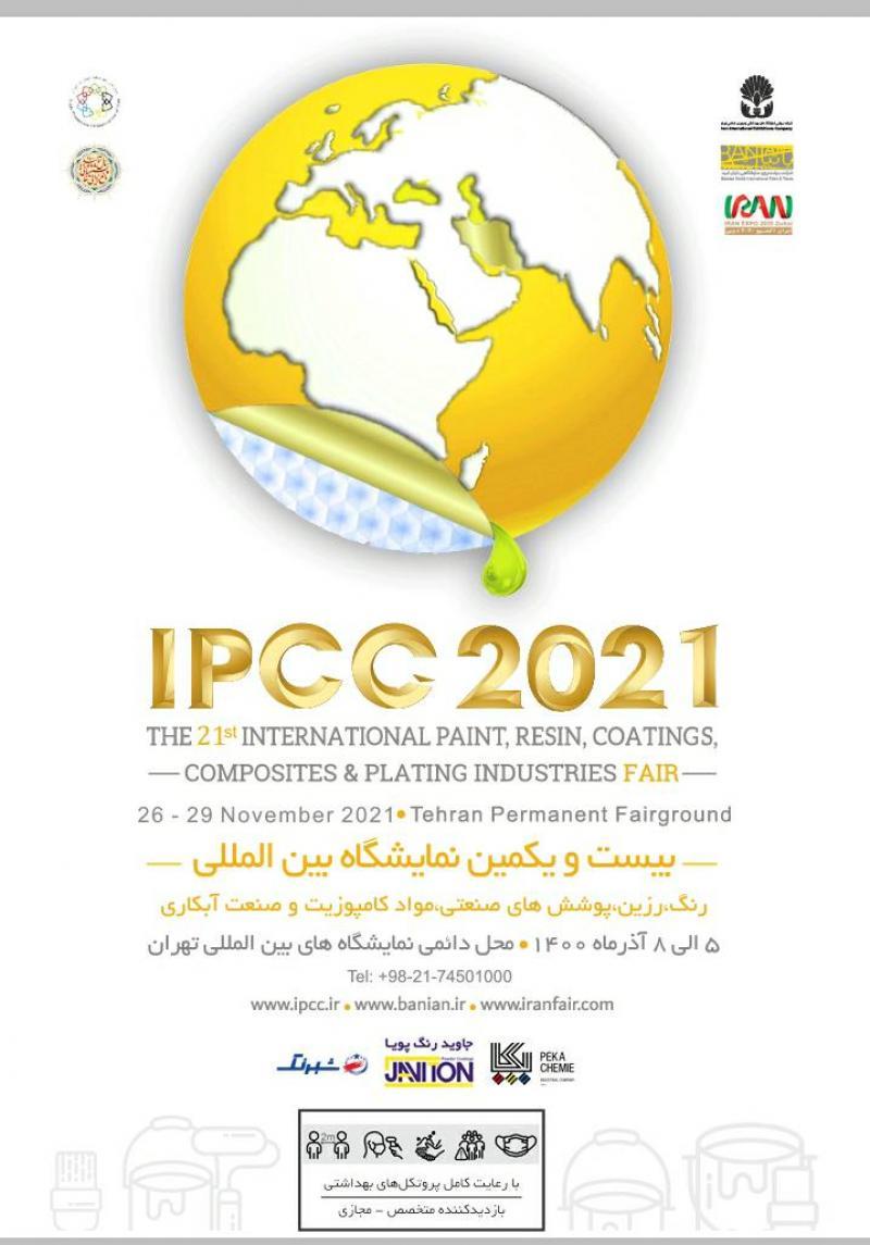 نمایشگاه بین المللی رنگ، رزین، پوشش های صنعتی و کامپوزیت تهران 1400