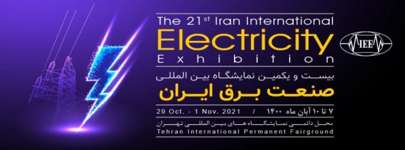 نمایشگاه بین المللی صنعت برق تهران 1400