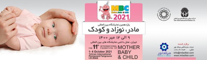 نمايشگاه بین المللی مادر، نوزاد و كودك تهران 1400