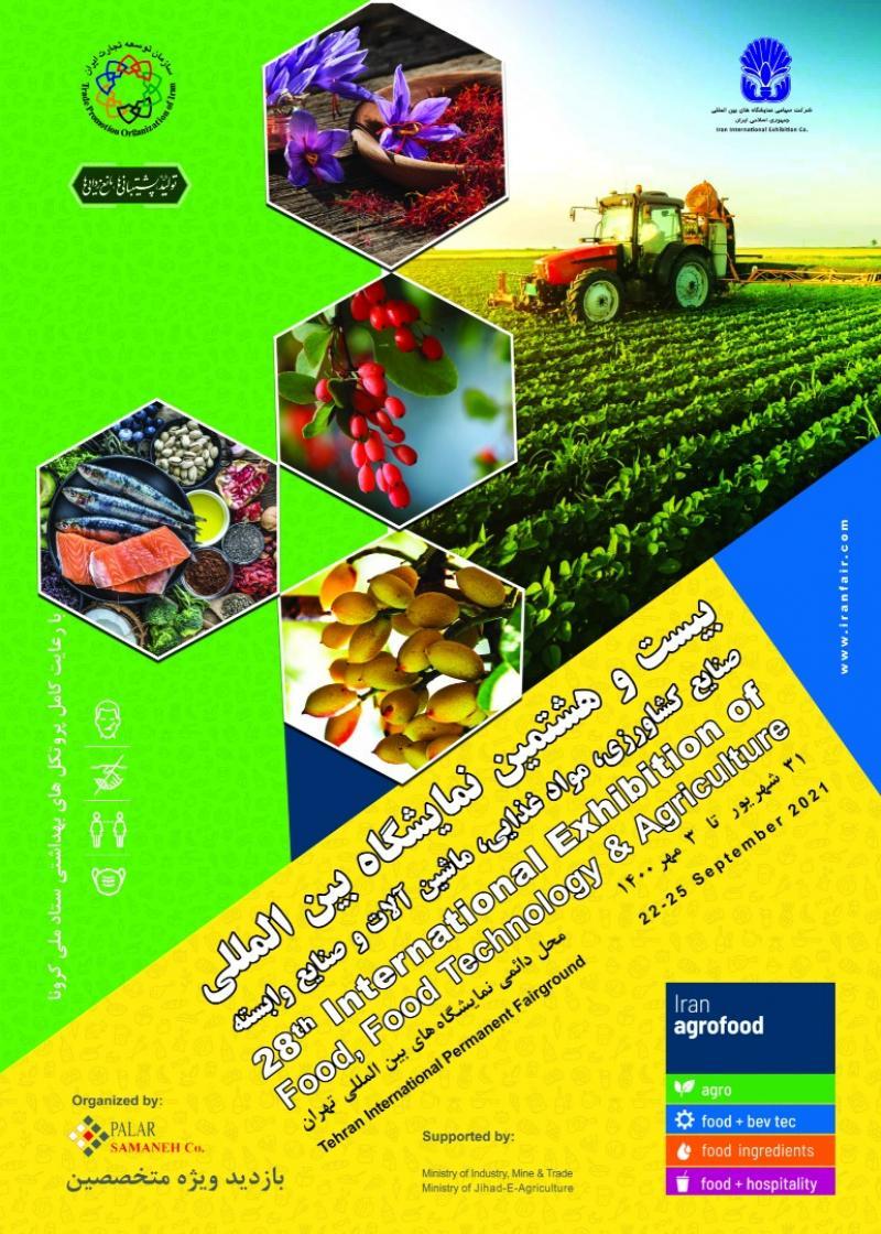 نمایشگاه بین المللی تخصصی صنایع کشاورزی، مواد غذایی، ماشین آلات و صنایع وابسته تهران 1400