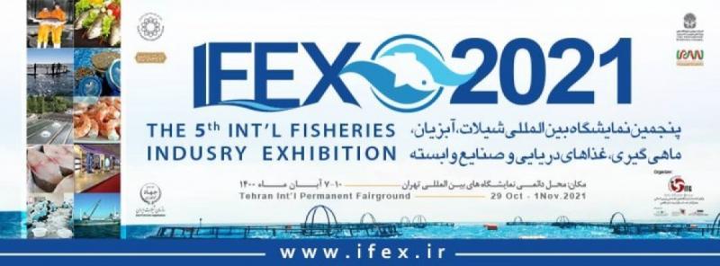 نمایشگاه بین المللی شیلات، آبزیان، ماهیگیری، غذاهای دریایی و صنایع وابسته تهران 1400