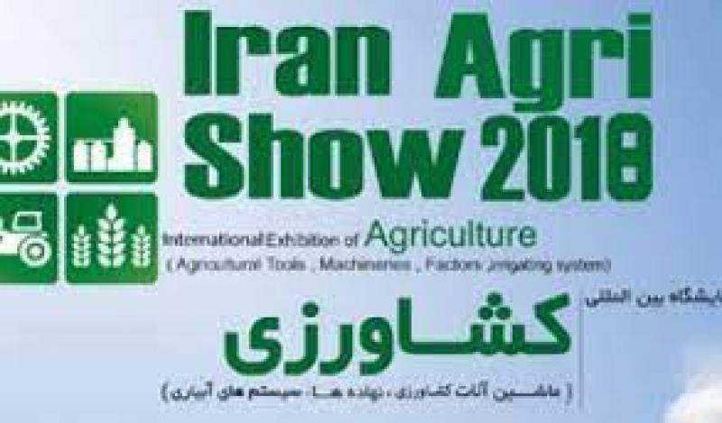 نمایشگاه بین المللی ماشین آلات کشاورزی،نهاده ها و سیستم های نوین آبیاری تهران 1400