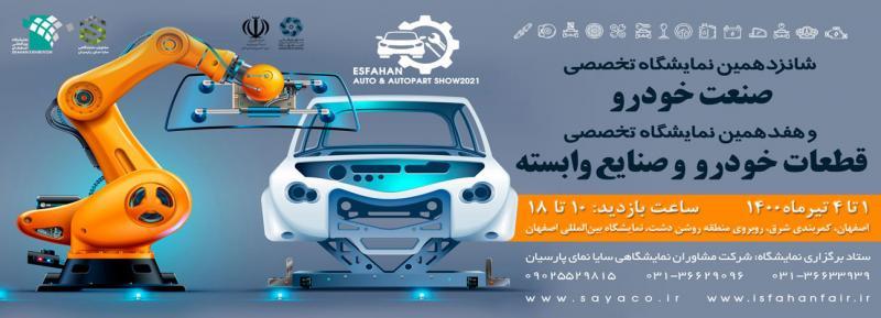 هفدهمین نمایشگاه بین المللی قطعات، مجموعه ها و صنایع وابسته خودرو شانزدهمین نمایشگاه صنعت خودرو اصفهان 1400