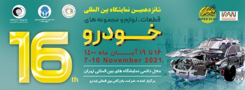 نمایشگاه بین المللی قطعات خودرو، لوازم و مجموعه های خودرو تهران 1400