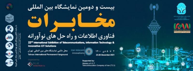 نمایشگاه بین المللی تلکام، صنایع مخابرات و اطلاع رسانی تهران 1400
