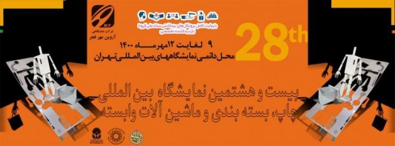 نمایشگاه بین المللی چاپ، بسته بندی و ماشین آلات وابسته تهران 1400