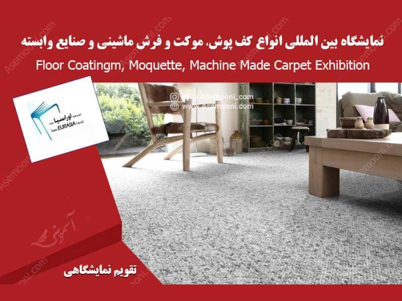 نمایشگاه بین المللی انواع کف پوش، موکت و فرش ماشینی و صنایع وابسته تهران 1400