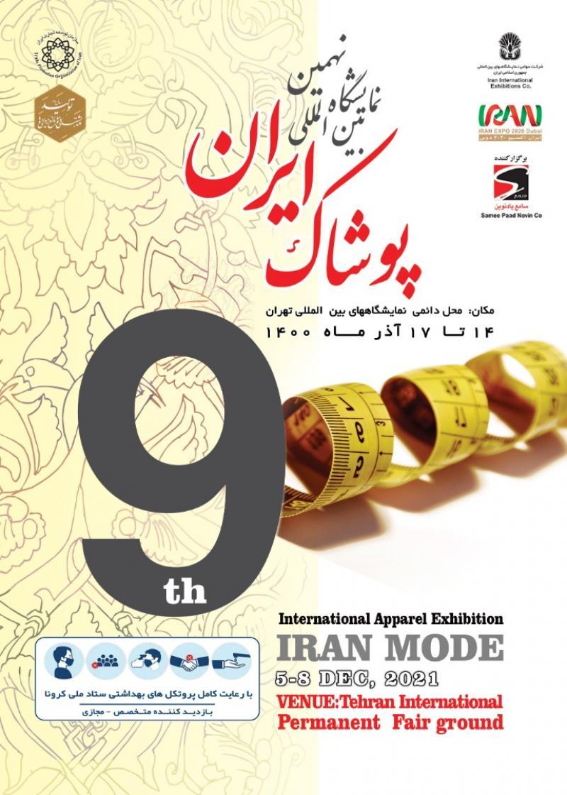 نمایشگاه بین المللی پوشاک تهران 1400