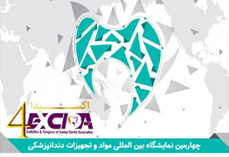 نمایشگاه بین المللی مواد و تجهیزات دندانپزشکی تهران 1400