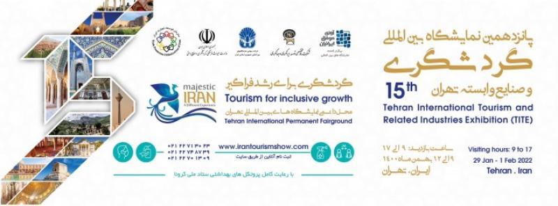 نمایشگاه بین المللی گردشگری و صنایع وابسته تهران 1400