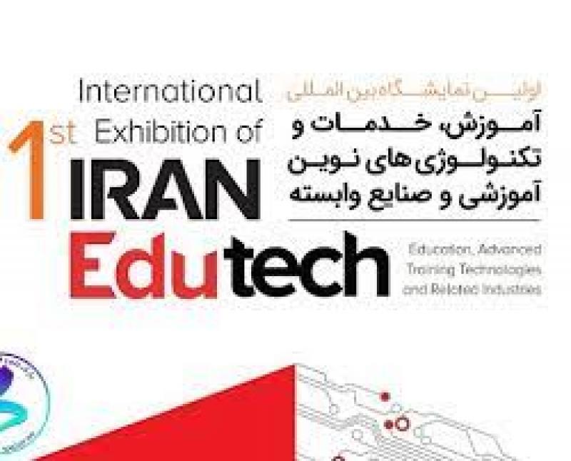 نمایشگاه بین المللی آموزش و تکنولوژیهای نوین آموزشی تهران 1400