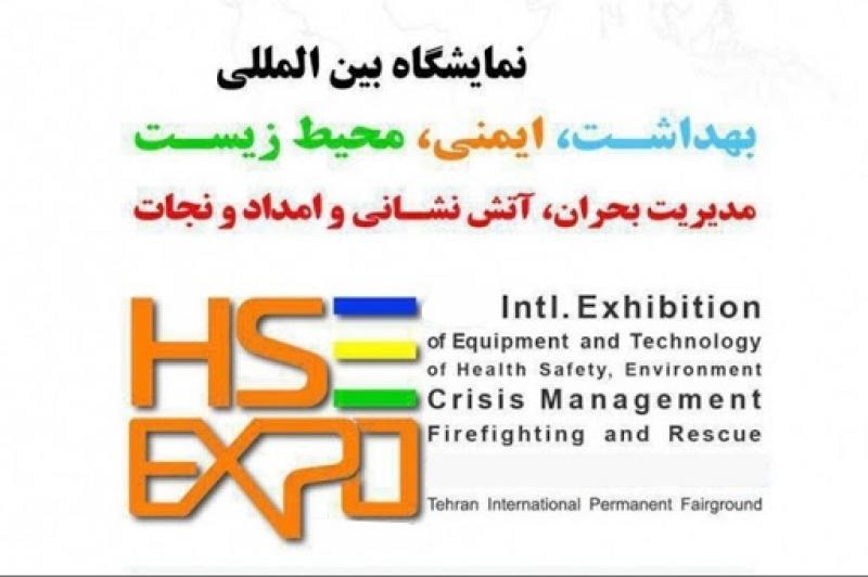 نمایشگاه بین المللی بهداشت،ایمنی،محیط زیست،آتش نشانی ، امداد و نجات و مدیریت بحران تهران 1400