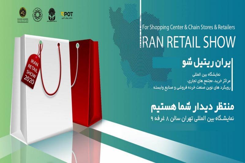 نمایشگاه بین المللی مراکز خرید، مجتمعهای تجاری، رویکردهای نوین صنعت خردهفروشی و صنایع وابسته (Iran retail show) تهران 1400