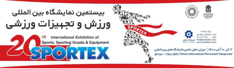 نمایشگاه بین المللی ورزش و تجهیزات ورزشی تهران 1400