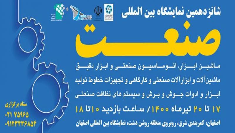 نمایشگاه بین المللی صنعت( تجهیزات صنعتی و کارگاهی )  اصفهان 1400
