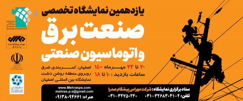 نمایشگاه بین المللی صنعت برق و اتوماسیون صنعتی اصفهان 1400