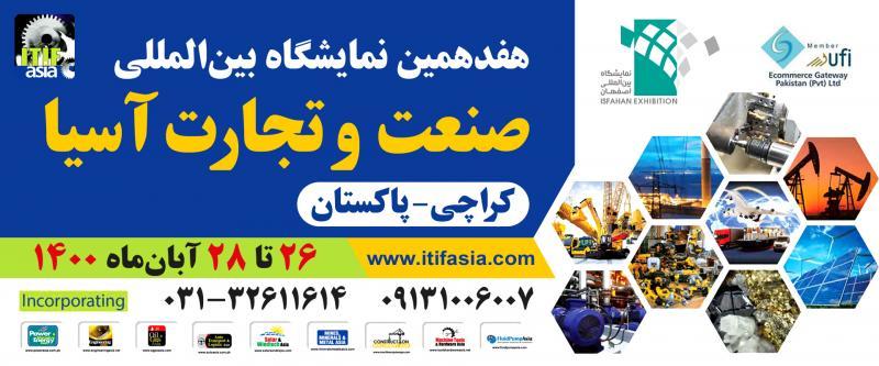 نمایشگاه بین المللی صنعت و تجارت آسیا کراچی 2021